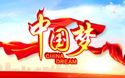 中国梦255乘160副本.jpg