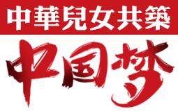 中华儿女中国梦255.160.jpg