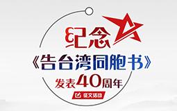 纪念《告台湾澳门十大博彩娱乐平台书》发表40周年征文活动