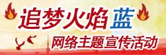 """""""追梦火焰蓝""""网络主题宣传活动"""