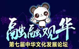 第七届中华文化发展论坛-新111.jpg