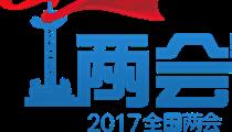 2017全国两会专题
