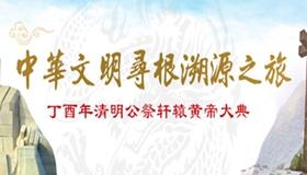 中华文明寻根溯源之旅主题psd.jpg
