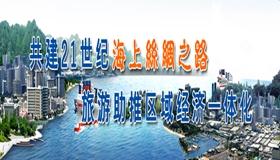 海上丝绸之路banner_副本.jpg