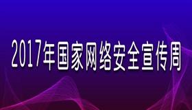 2017年国家网络安全宣传周banner3_副本.jpg