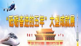 """""""砥砺奋进的五年""""大型成就展banner_副本.jpg"""